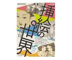 平成29年度企画展示「挿絵の世界」(国立国会図書館関西館)