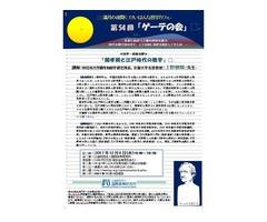 上野健爾先生ご講演 第54回けいはんなゲーテの会「関孝和と江戸時代の数学」