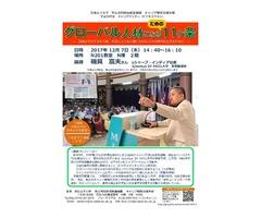 奈良女子大学キャリアセミナー「グローバル人材になるための11ヶ条」