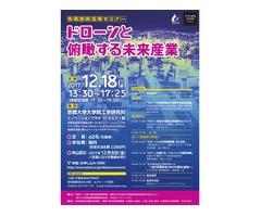 先端技術活用セミナー「ドローンと俯瞰する未来産業」(開催日:12/18)
