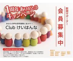 【1周年ありがとうキャンペーン本日開始】Clubけいはんなサポーター大募集