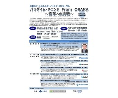 大阪発の変革をめざすビジネスフォーラムを開催!大阪スマートエネルギーパートナーズフォーラム