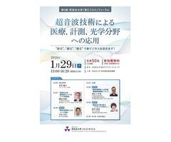 第5回 同志社大学「新ビジネス」フォーラム「超音波技術による医療、計測、光学分野への応用」
