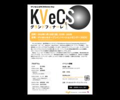[1.19 Fri 13:00]Keihanna Venture Championship グランドフィナーレ