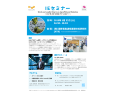 [1.23 Tue 14:30]IEセミナー「Work and Leadership in an Age of AI and Robotics」~ビジネスから見るテクノロジー~