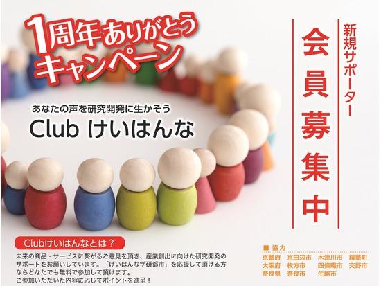 -会員募集中-【Clubけいはんな】ありがとうキャンペーン