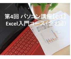 第4回 パソコン講座【C-1】 Excel入門コース(全2回)~お客様のレベルに合わせて懇切丁寧に指導いたします~