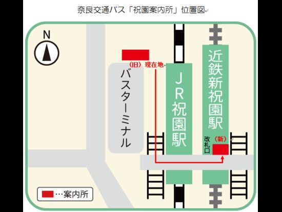 奈良交通バス「祝園案内所」の移転について