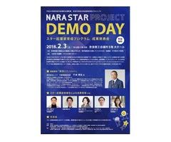【奈良市】成長志向起業家育成プログラム成果発表会「NARA STAR PROJECT DEMO DAY」開催