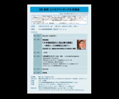 【開催案内】「5BI 合同 ビジネスマッチング&交流会」(京大桂VP、立命館BKC、龍大REC、関大イノベーション創生センター、D-egg)