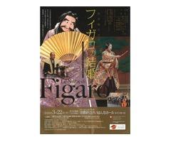 狂言風オペラ『フィガロの結婚』