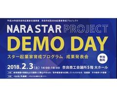NARA STAR PROJECI DEMO DAY (成果発表会)