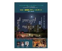 第56回けいはんな哲学カフェ「ゲーテの会」の特別企画 「信時潔レクチャーコンサート~『信時潔』の楽曲に揺り動かされる日本人の魂~」