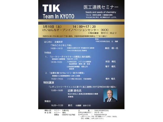 TIK 第36回 医工連携特別セミナー
