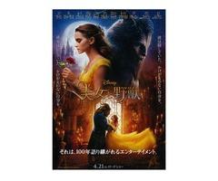 2018年3月映画「美女と野獣(吹替版)」