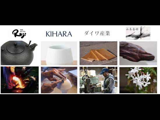 最先端技術で伝統的工芸の魅力を引き出す新ブランド「FUMA」を 日本文化源流の地、奈良から立ち上げます。第一弾商品として「香り導くサーキュレーター」を発売いたします。