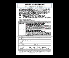 関西大学による研究成果発表会