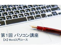 平成30年度 第1回 パソコン講座【A】 Word入門コース(全2回)