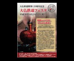大仏鉄道開業120周年記念「大仏鉄道フェスタ」 平成30年4月29日(日・祝)
