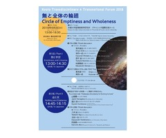 """Kyoto Transdisciplinary & Transnational Forum 2018 """"Circle of Emptiness and Wholeness"""" 無と全体の輪廻"""
