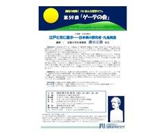 藤田正勝先生ご講演 第59回けいはんなゲーテの会「江戸と京に遊ぶーー日本美の探究者・九鬼周造」
