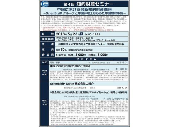 【再掲】第4回知的財産セミナー「中国における最新知的財産戦略~ScienBiziPグループと中国弁理士からみた中国知財事情~」のご案内   (5/23開催)