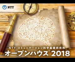 NTT コミュニケーション科学基礎研究所オープンハウス2018 開催のお知らせ