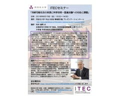 ITECセミナー開催 / 政策研究大学院大学 教授 有本建男 氏 / 持続可能社会の実現と科学技術―国連決議への対応と課題