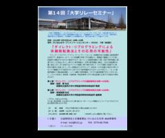 第14回「大学リレーセミナー」(第22回「KICK交流会」のご案内)