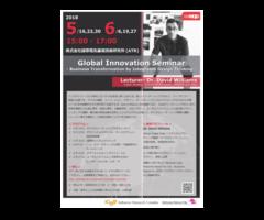 [5.23 Wed 15:00]「グローバル・イノベーション・セミナー~統合的デザイン・シンキングによるビジネス変革~(第2回:デザインによるデジタル・ディスラプション(創造的破壊))」