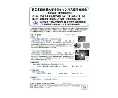 第28回京都大学宇治キャンパス産学交流会<エネルギー理工学研究所>