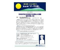 木下タロウ先生ご講演 第60回けいはんなゲーテの会「日本近代化の立役者たちを輩出した適塾 『緒方洪庵』の志」