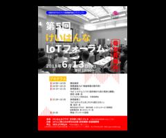 2018/6/13開催 『第5回けいはんなIoTフォーラム』(平成30年度IoT/IoEビジネスセミナー)のご案内(再掲)