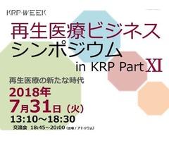 再生医療ビジネスシンポジウム in KRP Part XI -再生医療の新たな時代-