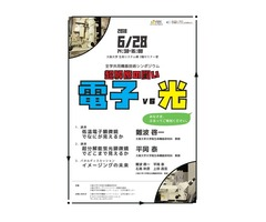 シンポジウム「超解像の闘い/電子 vs 光 in 阪大」開催のご案内