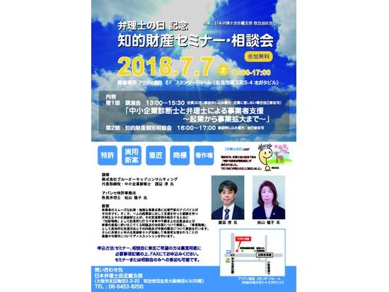 【弁理士の日記念】知的財産セミナー及び相談会