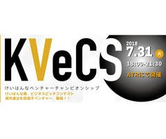 [7.31 Tue 18:00] 「第4回Keihanna Venture Championship (KVeCS) ~Make Next Innovation! Go Global!~」