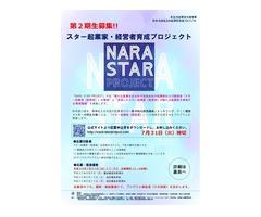 【奈良市】「NARA STAR PROJECT」スター起業家(経営者)候補第2期生募集