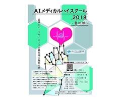 「AIメディカルハイスクール2018 ~夏の陣~」の開催