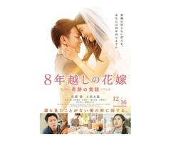 2019年7月けいはんな映画劇場「8年越しの花嫁 奇跡の実話」