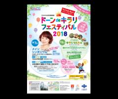 9月7日(金)・8日(土)にドーンセンターで「OSAKA女性活躍推進 ドーン de キラリ フェスティバル 2018」を開催!