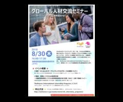 [8.30 Thu 16:00]グローバル人材交流セミナー~インターンシッププログラム説明会をかねて~
