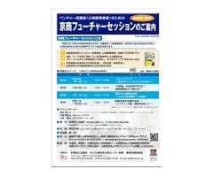 京商フューチャーセッション 第1回「スタートアップ ~成功のポイントはどこにあるのか?~」
