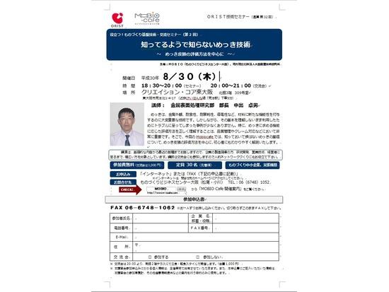 (無料)「知ってるようで知らないめっき技術~めっき皮膜の評価方法を中心に~」大阪技術研研究員による役立つ!ものづくり基盤技術・交流セミナー
