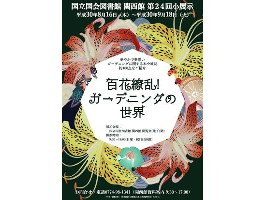 小展示「百花繚乱!ガーデニングの世界」(8/16-9/18)(国立国会図書館関西館)