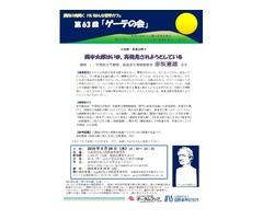 赤坂憲雄先生ご講演 第63回けいはんなゲーテの会「岡本太郎はいま、再発見されようとしている」