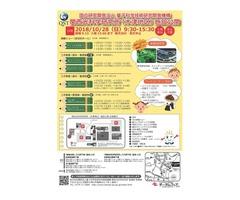 """関西光科学研究所(木津地区)施設公開 """"入場無料""""、""""申込不要"""""""