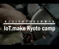 モノづくり研修 「IoT.make Kyoto camp」