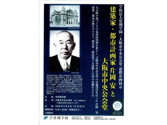 常翔歴史館第4回企画展「建築家・都市計画家 片岡 安 と大阪市中央公会堂」開催中