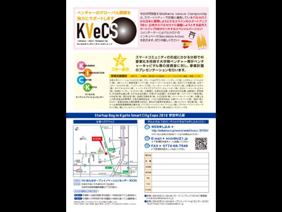 KICK発・スター創生事業 2018年度第1回事業計画発表会 (Startup Day in Kyoto Smart City Expo 2018)の開催及び来場者の募集について
